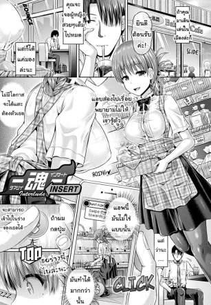 แอพสลับวิญญาน – [Taniguchi-san] -Tamashii- INSERT Interlude (COMIC Unreal 2017-04 Vol 66)